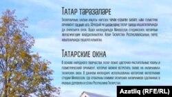 Татар календаре 2016