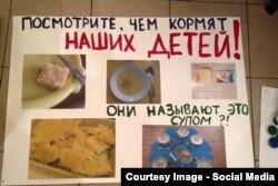 Еда из детских садов