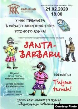 "Афиша спектакля ""Санта Барбара"""