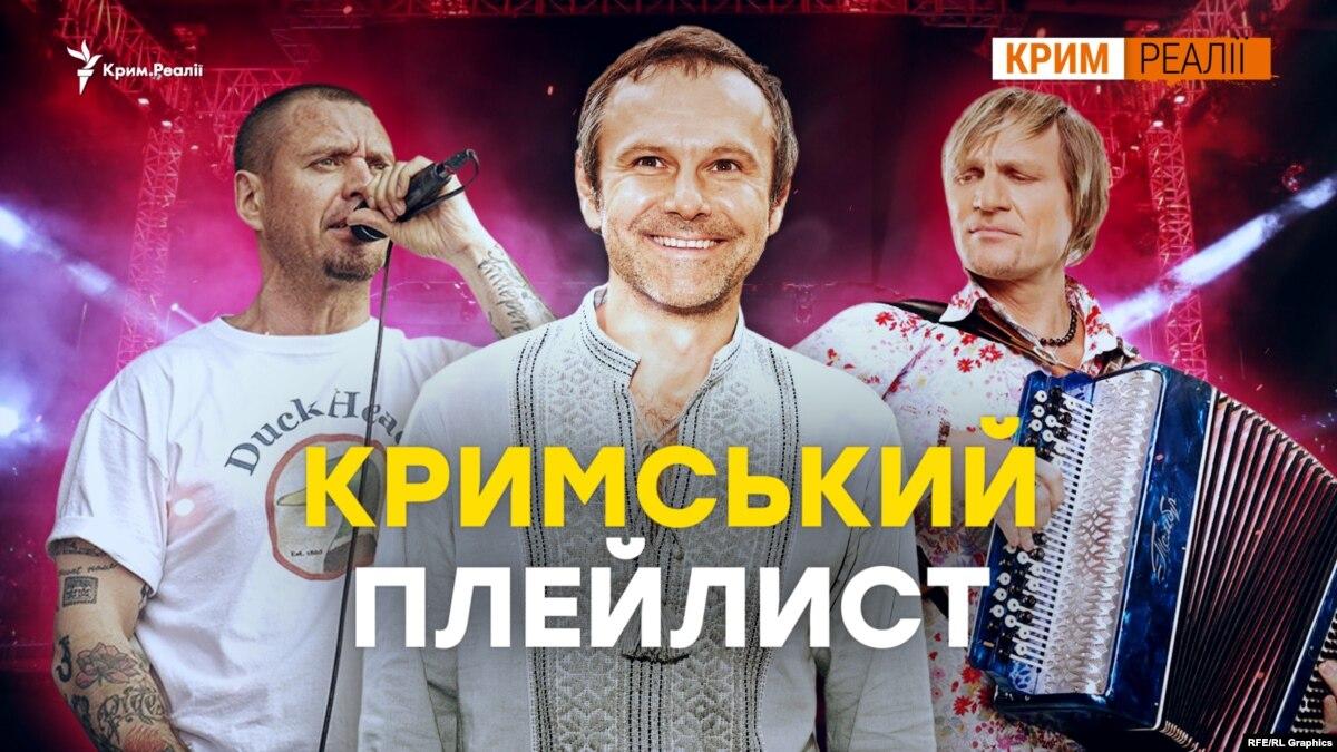 В Крыму ждут Вакарчука и Скрипку?