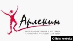 Национальная премия и фестиваль театрального искусства для детей «Арлекин»