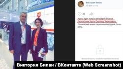 Виктории Билан и Сергей Аксенов