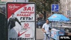 Предвыборный сезон продолжается на Украине круглый год каждый год. Коммунистическая партия разъясняет