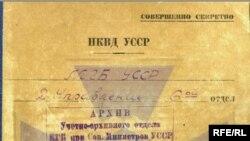 Одно из агентурных дел КГБ