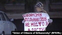 Пикет против главы Грибановского района (Воронежская область) Александра Польникова