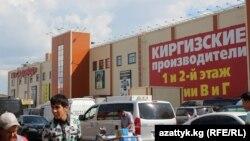 Баннер кыргызских производителей на рынке в Москве. Иллюстративное фото.