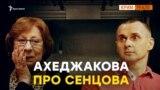 «Репутация наша сильно подмочена» – відео