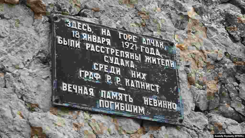 Напоминание о красном терроре в Судаке. С ноября 1920 до декабря 1921 года в Крыму избавлялись от «классовых врагов» советского государства. Зачастую это была интеллигенция и предводители белого движения, которые остались на полуострове после эвакуации армии барона Врангеля. Расстрелы на полуострове организовывала и проводила местная власть по распоряжению центрального большевистского руководства