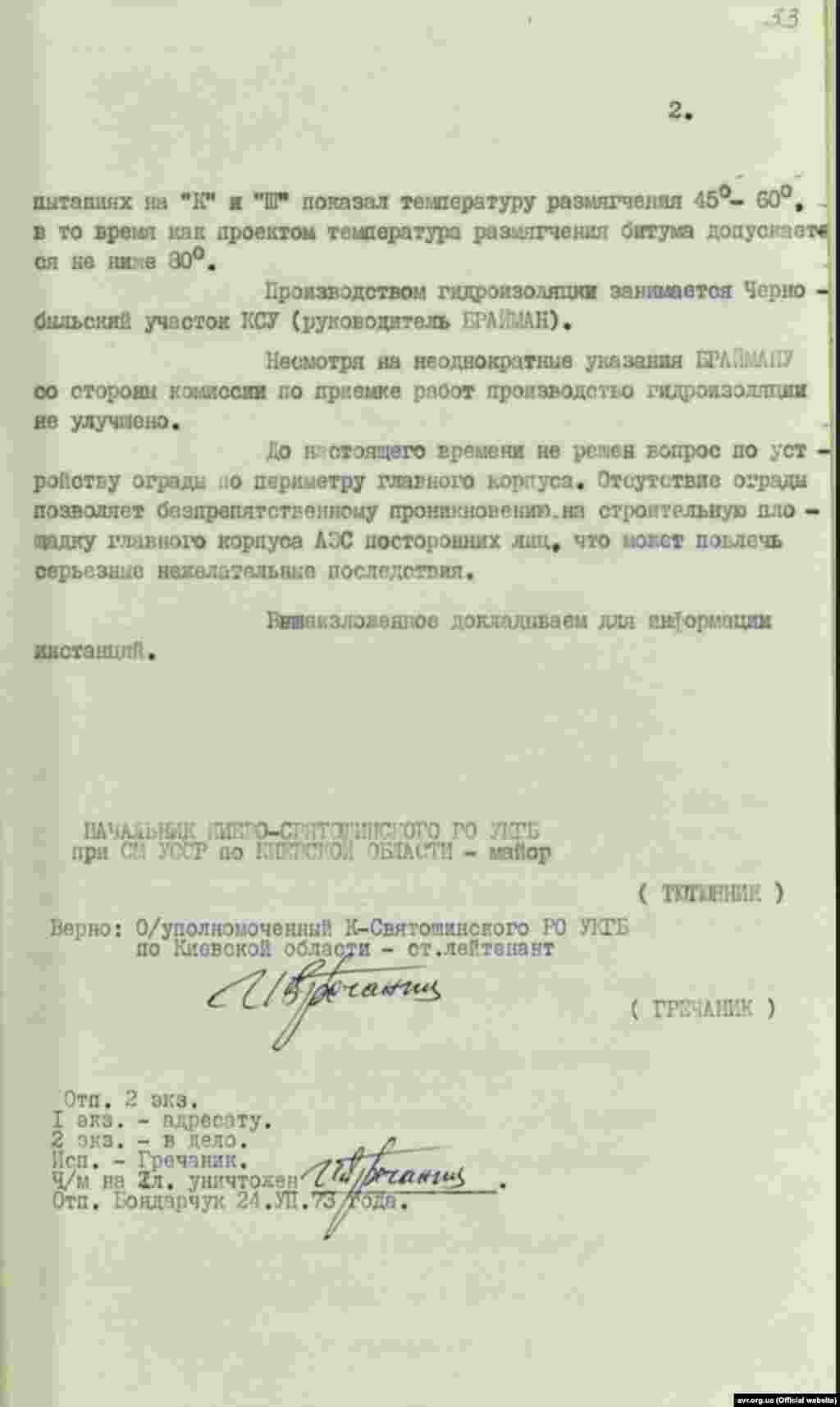 Доповідна записка майора Тютюнника щодо будівництва ЧАЕС