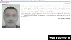 Скриншот сообщения об экстрадиции подозреваемого в терроризме в Казахстан на сайте Службы безопасности Украины (СБУ).