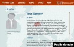 Фрагмент веб-сайта «Международный консорциум журналистов-расследователей» с профайлом Тимура Куанышева.
