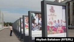 Сүрөт көргөзмөгө өлкөнүн чар тарабындагы балдардын 1900-1990-жылдар аралыгында тартылган сүрөттөрү жайгаштырылган.