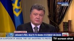 Украина президенті Пётр Порошенконың CNN телеарнасына сұхбатынан скриншот.