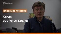 Владимир Фесенко: Когда вернется Крым?