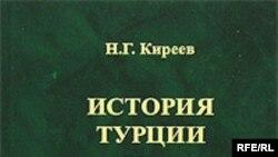 Н. Г. Киреев «История Турции. ХХ век», «Крафт+», Институт Востоковедения РАН, М. 2007 год