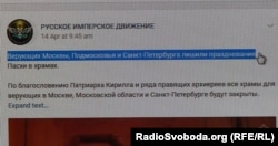 Скріншот зйомки програми «Донбас Реалії»: соцмережі «Російського імперського руху»