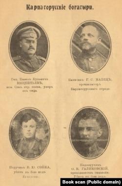 Хоч генерала Віцент'єва записали в «Карпаторусскіе богатыри», але він є генералом російської служби, родом з Естонії