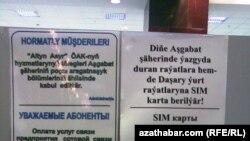 Объявление в офисе туркменской компании «Алтын Асыр» в Ашгабате, предоставляющей услуги сотовой связи.