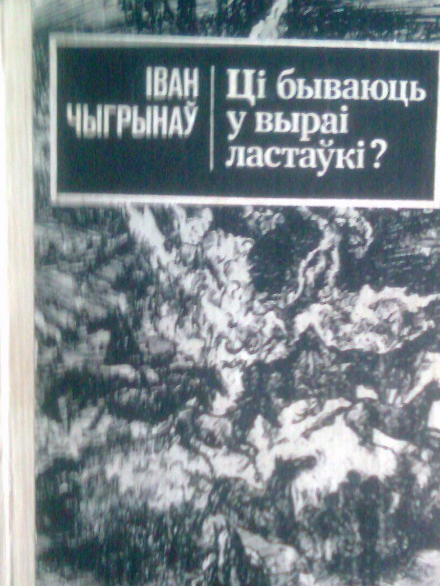 іван чыгрынаў дзівак з ганчарнай вуліцы на русском онлайн