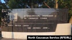 Байинчу журналисташна хIоттийна хIоллам, Соьлж-ГIала, Нохчийчоь.