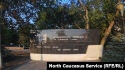 Памятник погибщим журналистам в Грозном