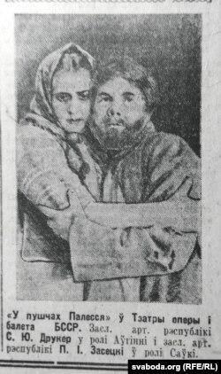 Фота з опэры «У пушчах Палесься». 1940 год
