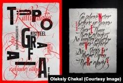 Плакат для майстер-класу в Таллінні «Типографія на перетині каліграфії та експериментального друку, або шлях поміж скель» (ліворуч) і плакат, присвячений поезії Семюеля Бекета (каліграфія + високий друк). Автор – Олексій Чекаль