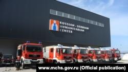 Российско-сербский гуманитарный центр