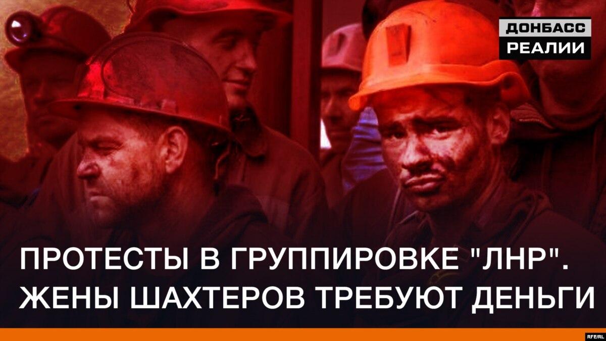 Протесты в группировке «ЛНР». Жены шахтеров требуют деньги