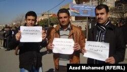 اعتصام امام مكتب برلمان الاقليم في السليمانية