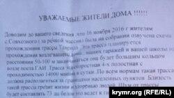 """Листовка против строительства трассы """"Таврида""""."""