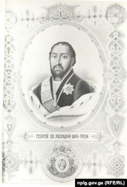 გიორგი XIII