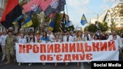Ілюстраційне фото. Акція на День Незалежності України. Кропивницький, 24 серпня 2016 року