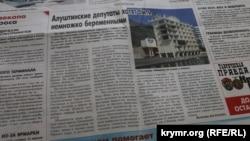 «Крымская правда»