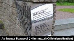 Адкрыцьцё мэмарыяльнага знаку вершу «Над Іматрай», які напісаў Янка Купала, у горадзе Іматра ў Фінляндыі
