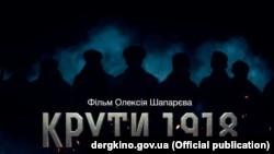 История на широком экране: украинский экшн «Круты 1918»