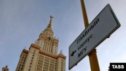 Московский университет. Добро пожаловать, домой!
