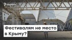 Крым: Фестивалям здесь не место | Доброе утро, Крым