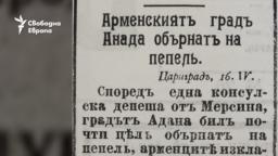 Vreme Newspaper, 18.04.1909