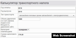 Скриншот с сайта «Министерство доходов и сборов ДНР»