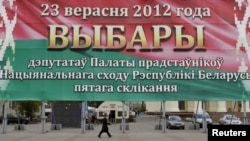 Беларусьтегі парламент сайлауы туралы баннер. Минск, 17 қыркүйек 2012 жыл.