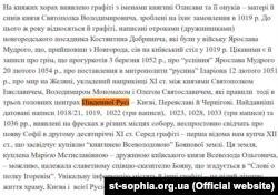 Скріншот із сайту Національного заповідник «Софія Київська», зроблений 11 квітня 2020 року