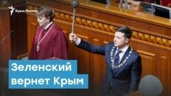 Зеленский вернет Крым | Крымский вечер