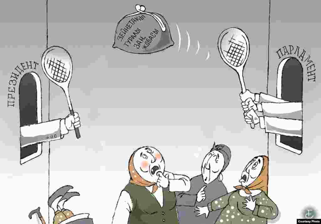 12 июня парламент Казахстана согласился с возражениями президента Назарбаева по законопроекту «о пенсионном обеспечении» и снова отправил его на подпись президенту. Карикатура Галыма Смагула о пенсионном законопроекте.