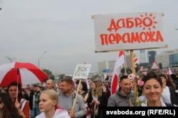 Плякат на пратэставым маршы 23 жніўня ў Менску