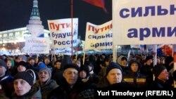 Мәскеудің Манеж алаңындағы Ресей президенті Владимир Путинді қолдаушылар жиыны.