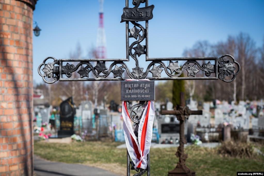 Магіла Віктара Каліноўскага