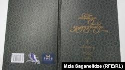 """Müasir gürcü poeziyası"" kitabı"