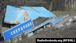 Разрушенная остановка у поселка Свердлово