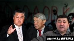 Слева направо: Бектур Асанов, Эрнест Карыбеков и Кубанычбек Кадыров.